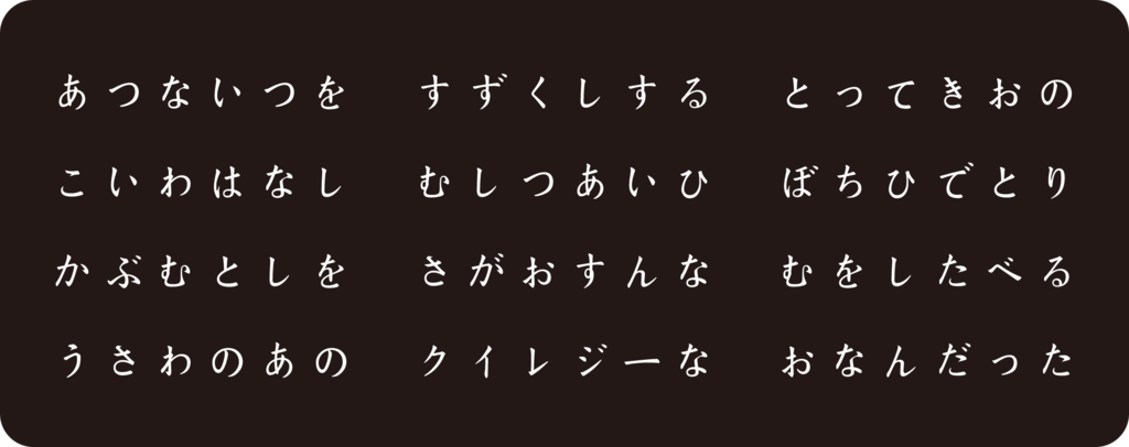 f:id:mojiru:20180921170948p:plain
