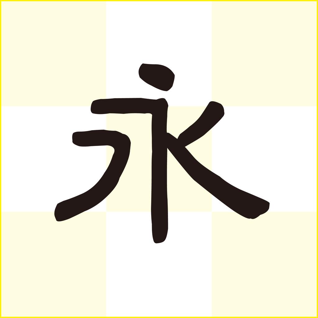 f:id:mojiru:20180921171637p:plain