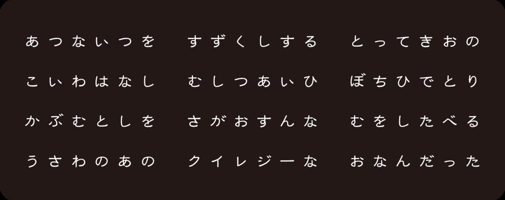 f:id:mojiru:20180921171654p:plain