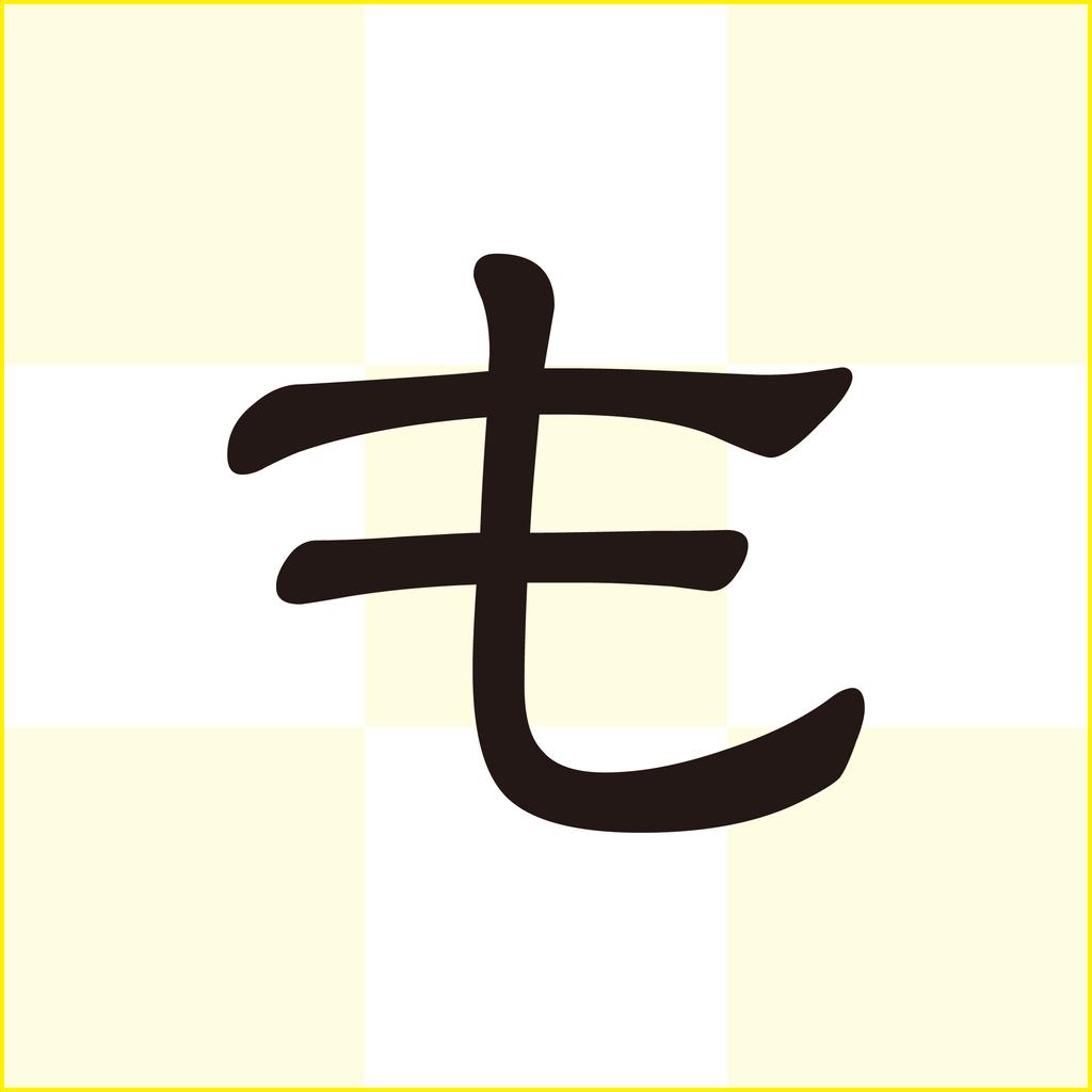 f:id:mojiru:20180921172711p:plain
