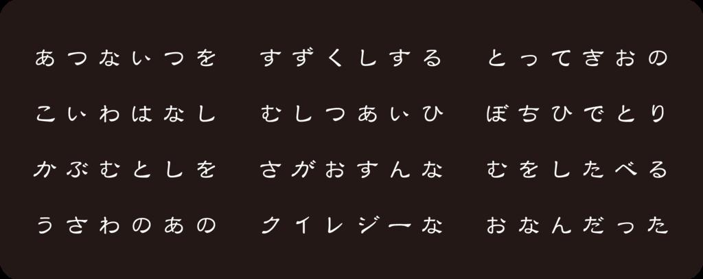 f:id:mojiru:20180921172740p:plain