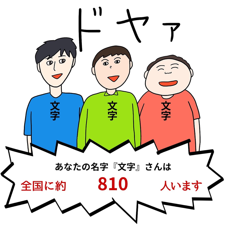 f:id:mojiru:20180925083541j:plain