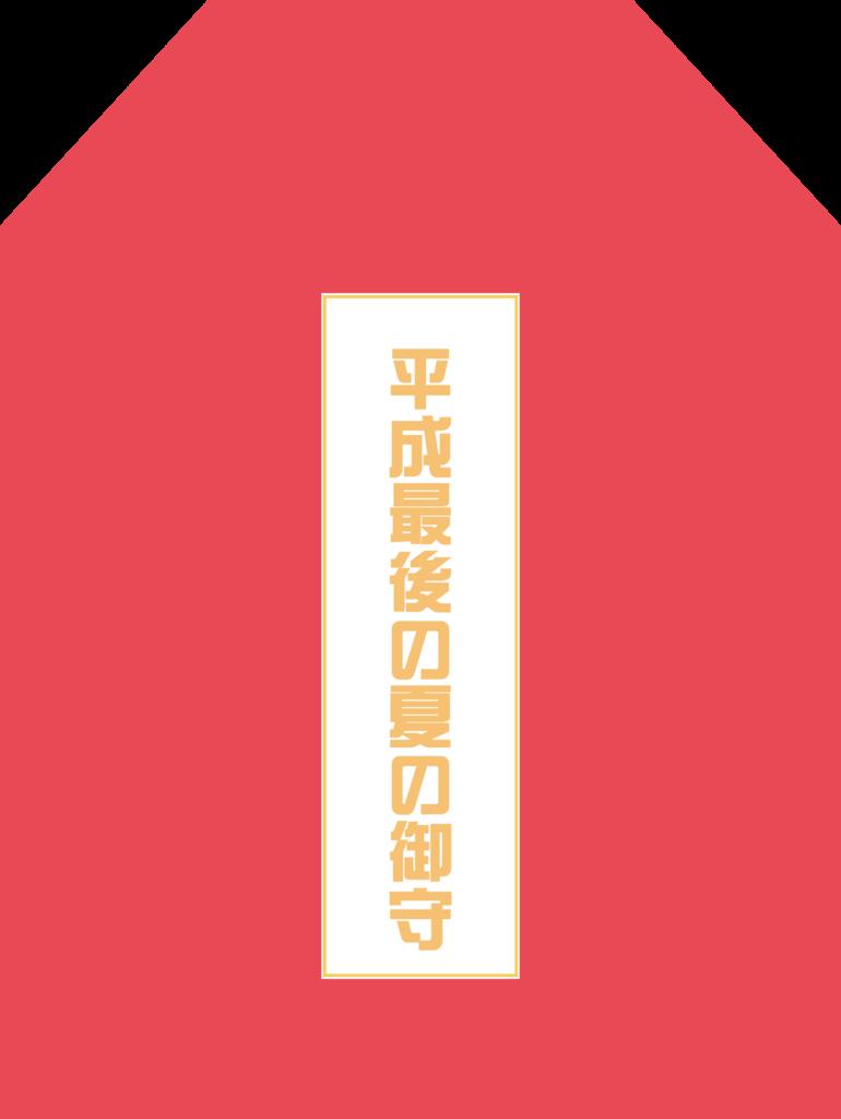 f:id:mojiru:20180925104000p:plain