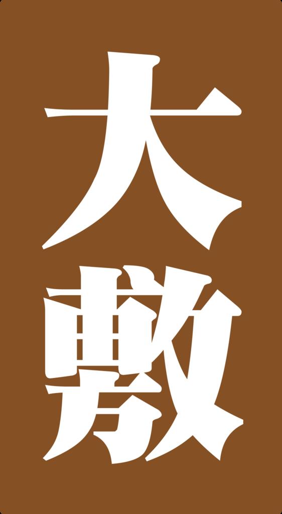 f:id:mojiru:20180925175001p:plain