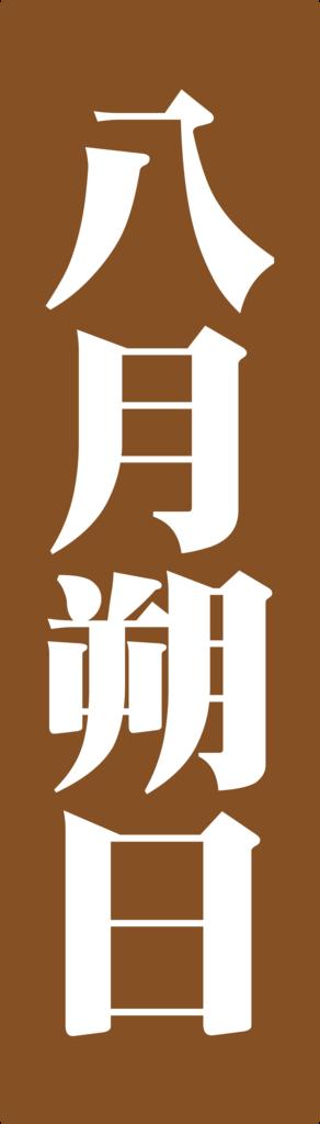 f:id:mojiru:20180925175016p:plain