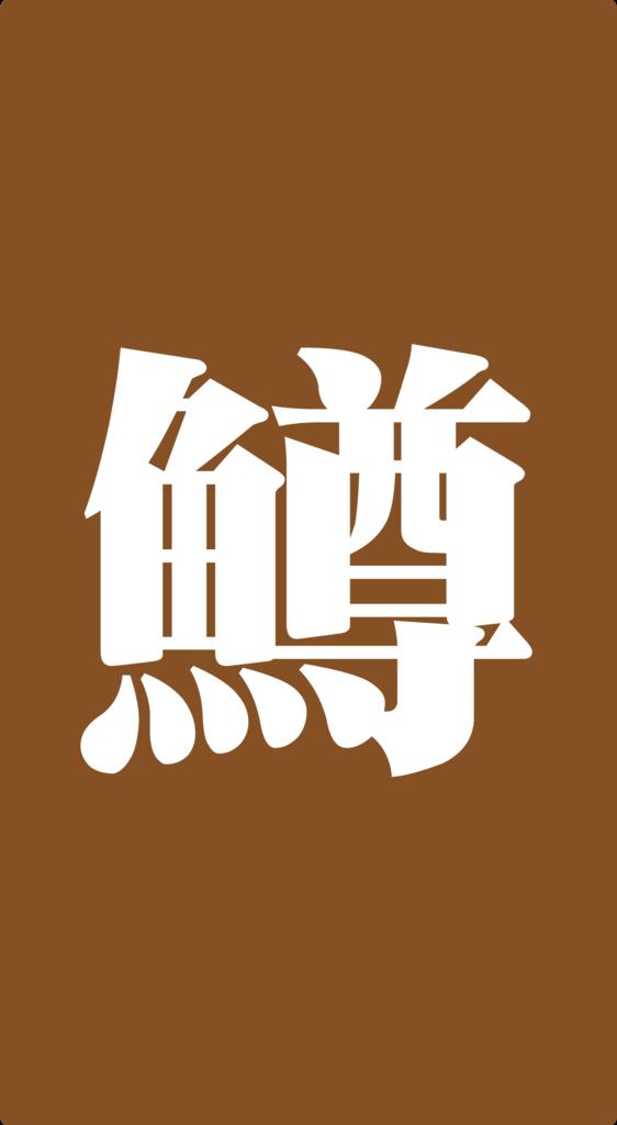 f:id:mojiru:20180925175058p:plain