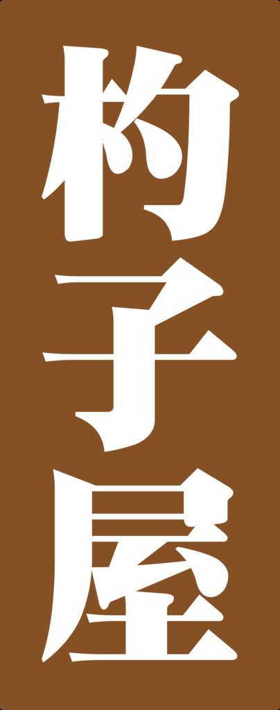 f:id:mojiru:20180925175118p:plain