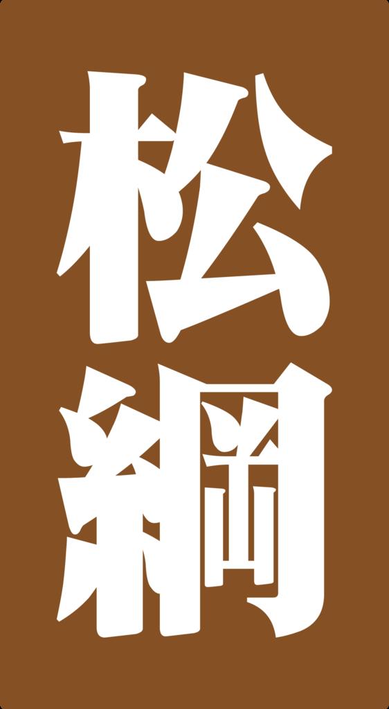 f:id:mojiru:20180925175212p:plain