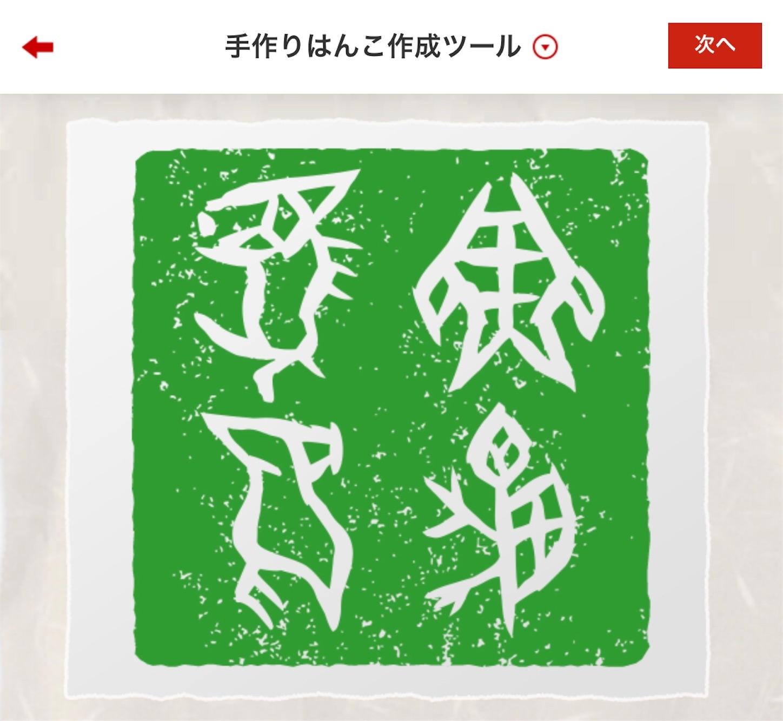 f:id:mojiru:20180926084458j:plain