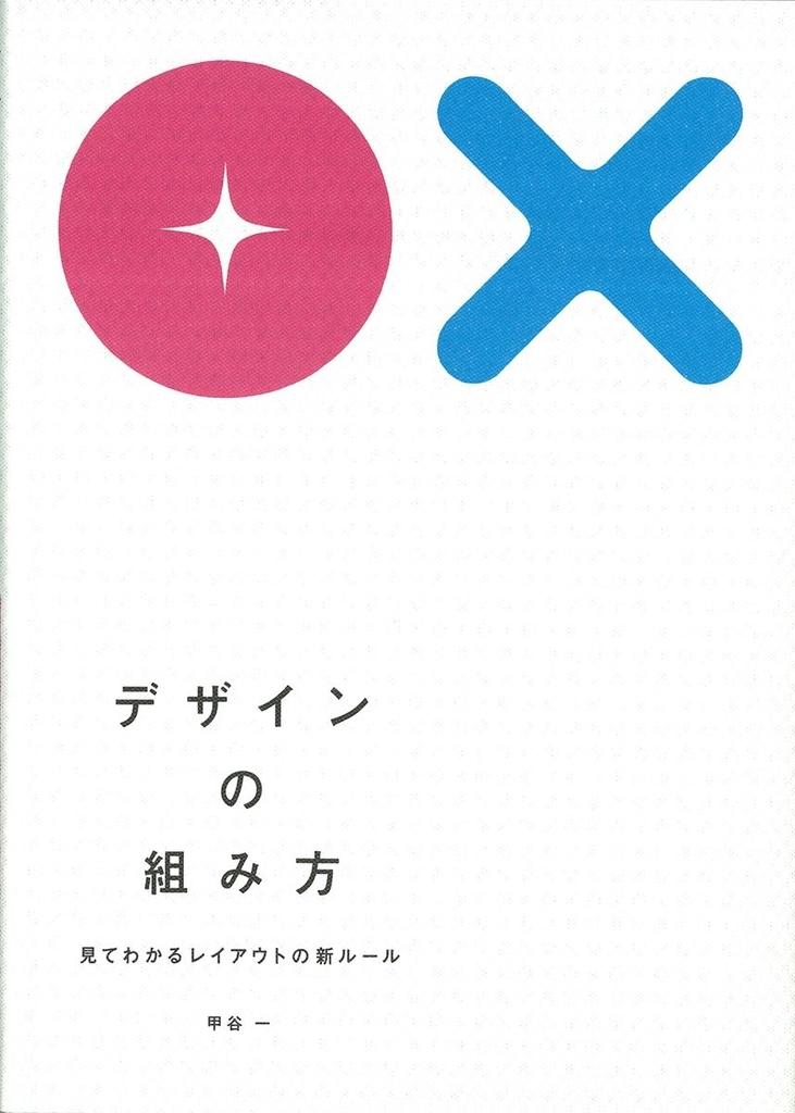 f:id:mojiru:20181002084813j:plain