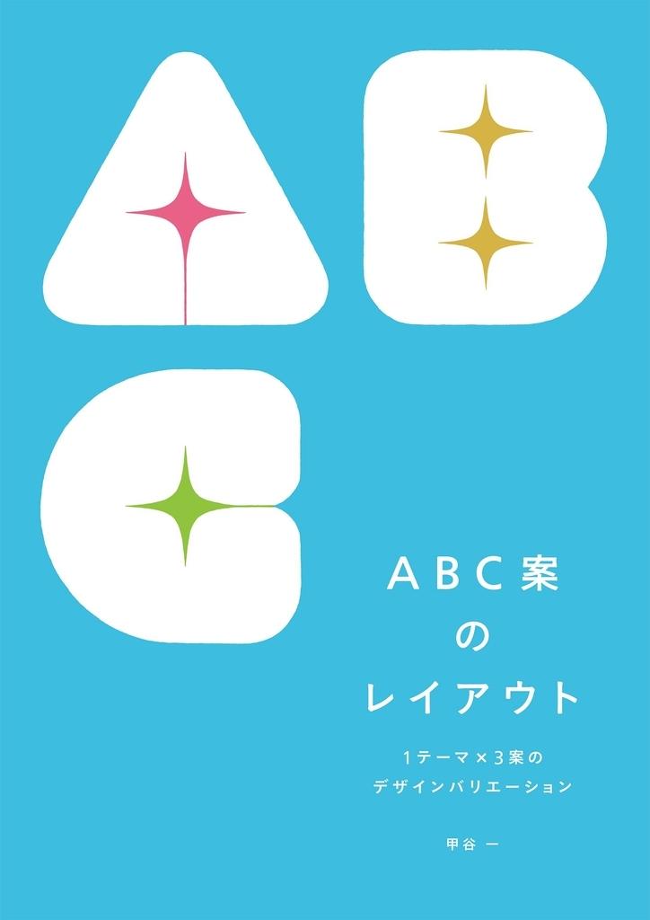 f:id:mojiru:20181002085806j:plain