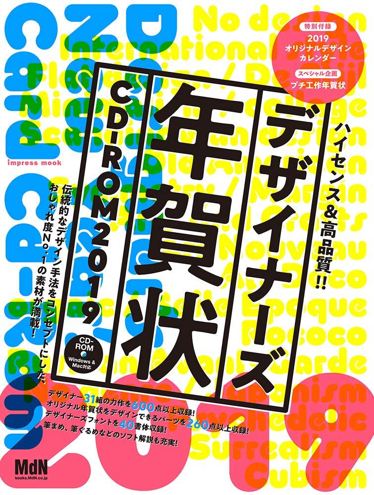 f:id:mojiru:20181003094911j:plain