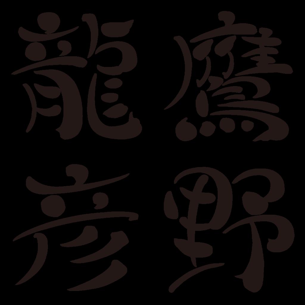 f:id:mojiru:20181003103115p:plain