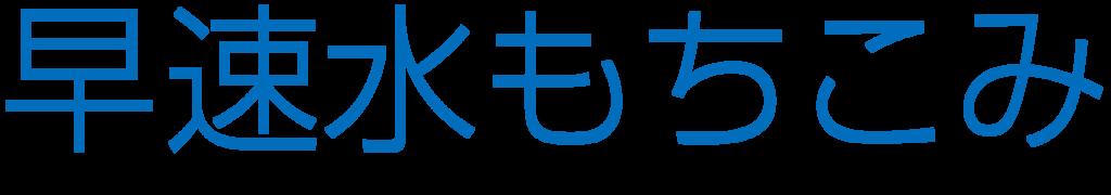 f:id:mojiru:20181003131208p:plain