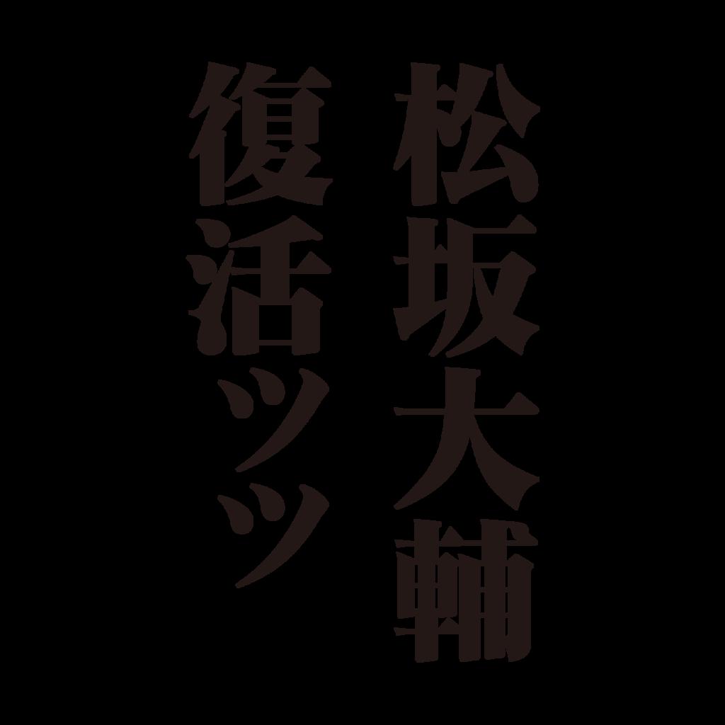 f:id:mojiru:20181005110323p:plain