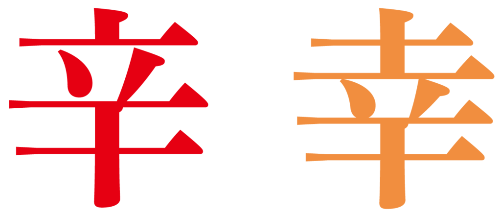 f:id:mojiru:20181005152156p:plain