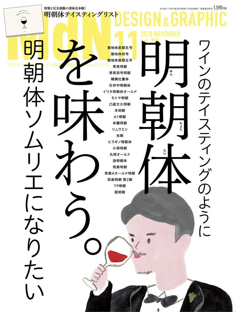 f:id:mojiru:20181009085811j:plain