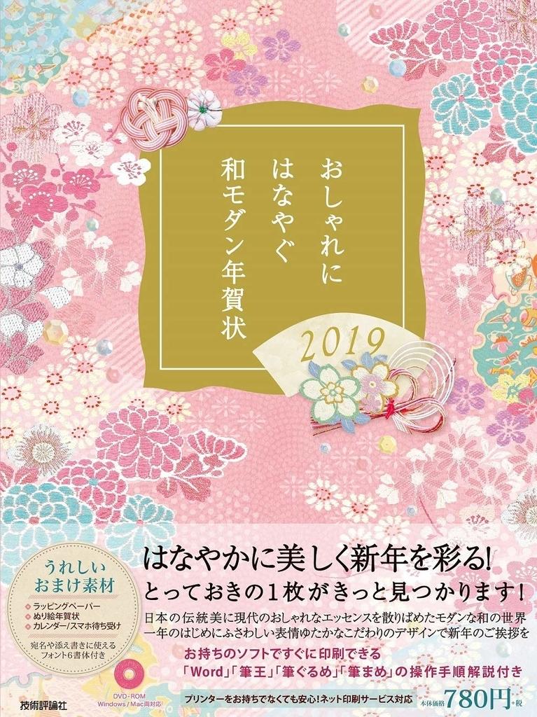 f:id:mojiru:20181009101147j:plain