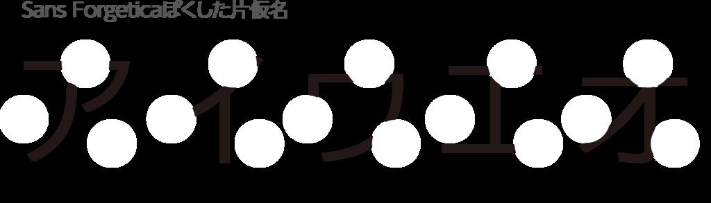 f:id:mojiru:20181010113103p:plain