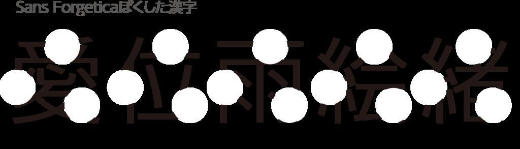 f:id:mojiru:20181010113106p:plain