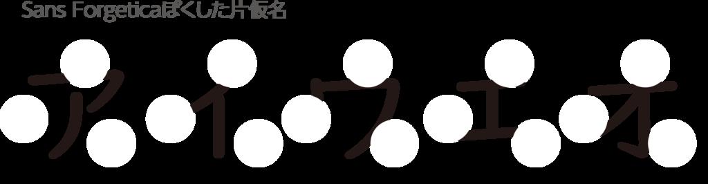 f:id:mojiru:20181010113349p:plain