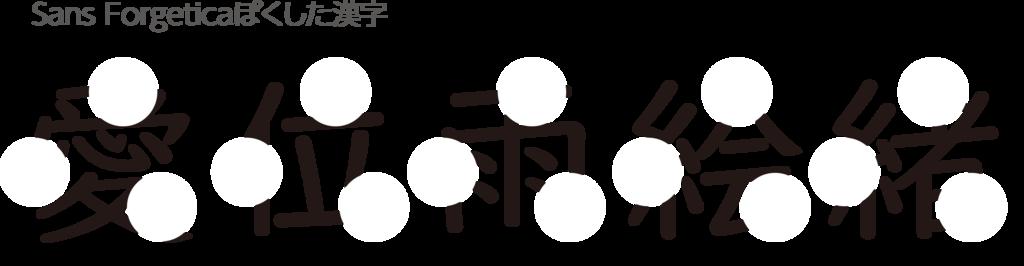 f:id:mojiru:20181010113354p:plain