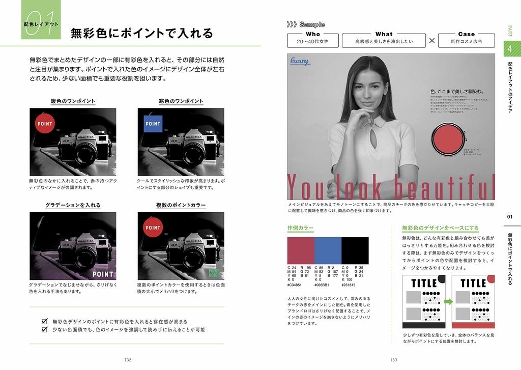 f:id:mojiru:20181011085434j:plain