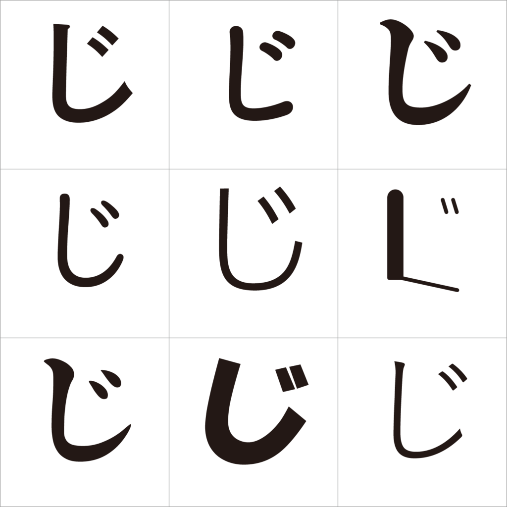 f:id:mojiru:20181011095620p:plain