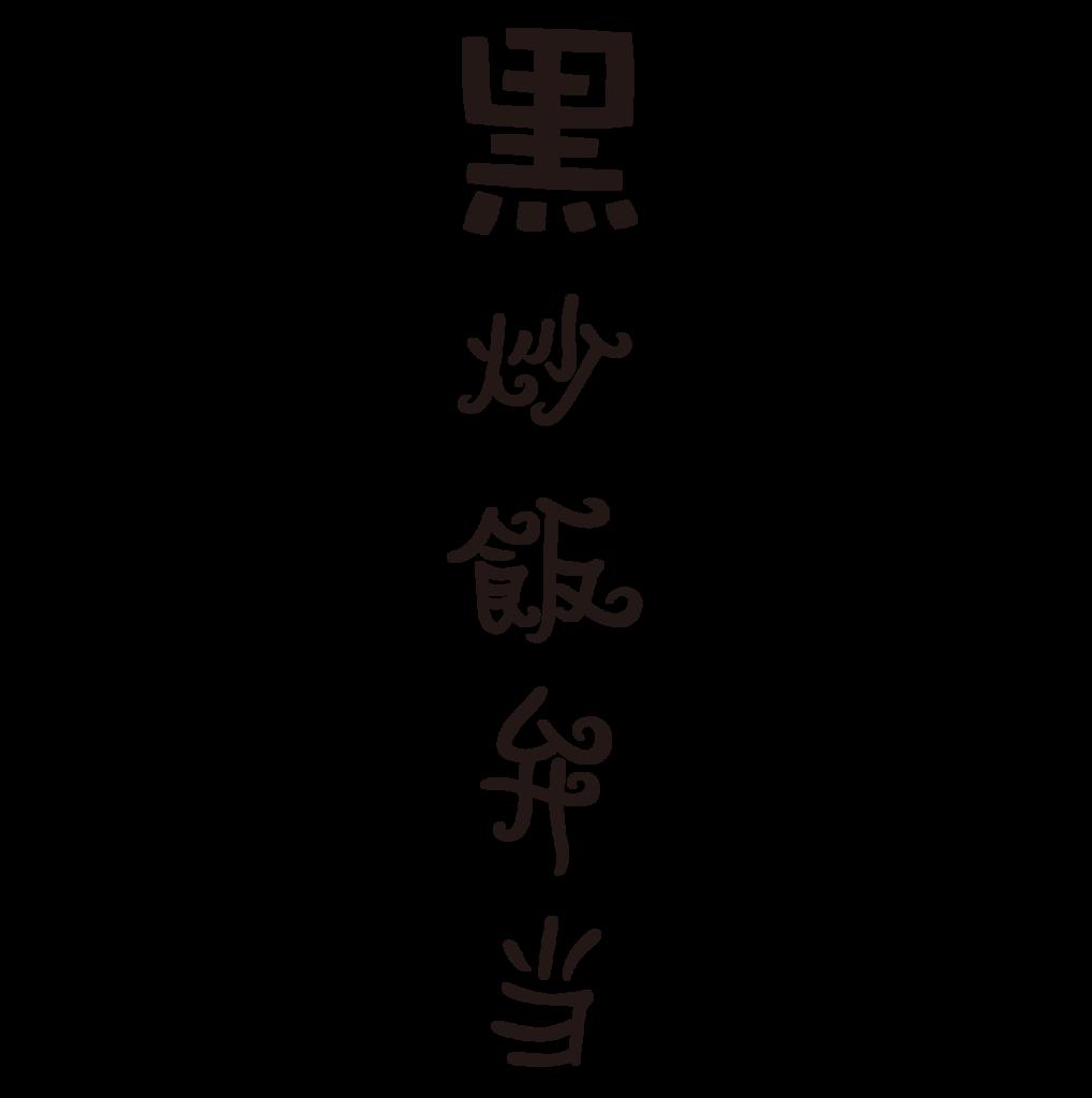 f:id:mojiru:20181011133802p:plain