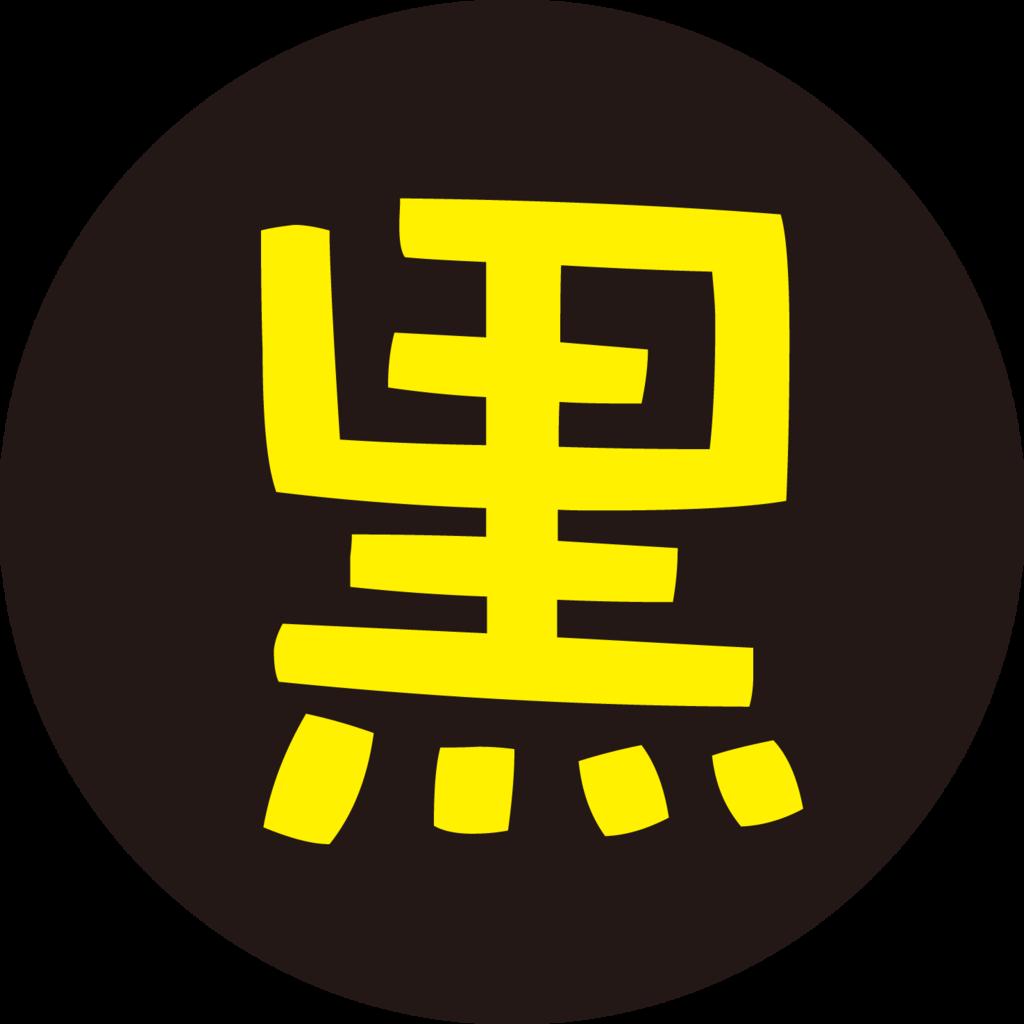 f:id:mojiru:20181011134312p:plain