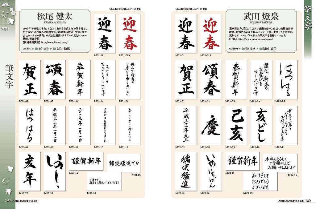 f:id:mojiru:20181011143942j:plain