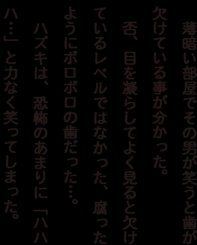 f:id:mojiru:20181012084317p:plain