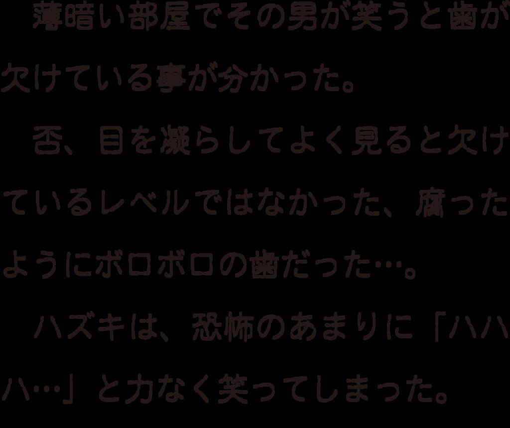 f:id:mojiru:20181012084321p:plain