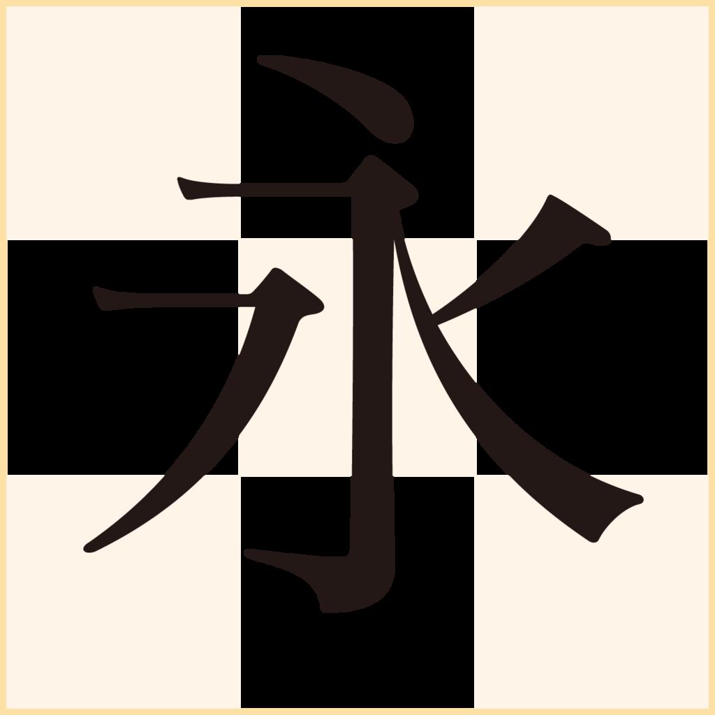 f:id:mojiru:20181012085322p:plain