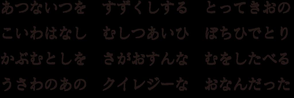 f:id:mojiru:20181012085336p:plain