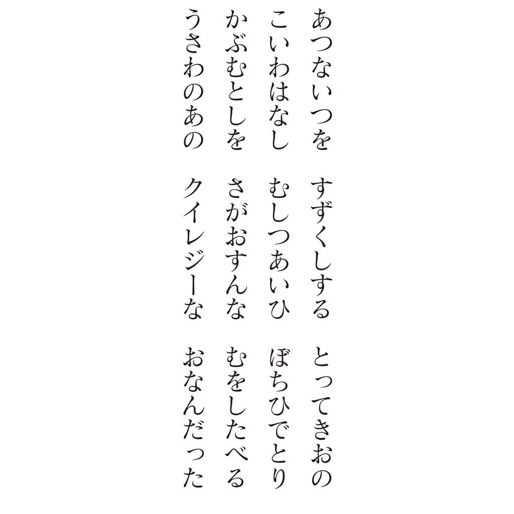 f:id:mojiru:20181012085747p:plain