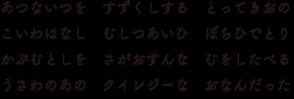 f:id:mojiru:20181012090600p:plain