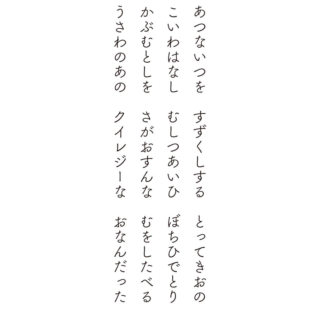 f:id:mojiru:20181012090603p:plain