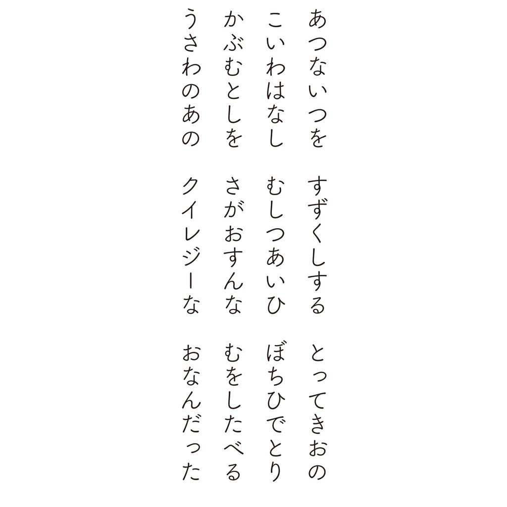 f:id:mojiru:20181012091121p:plain