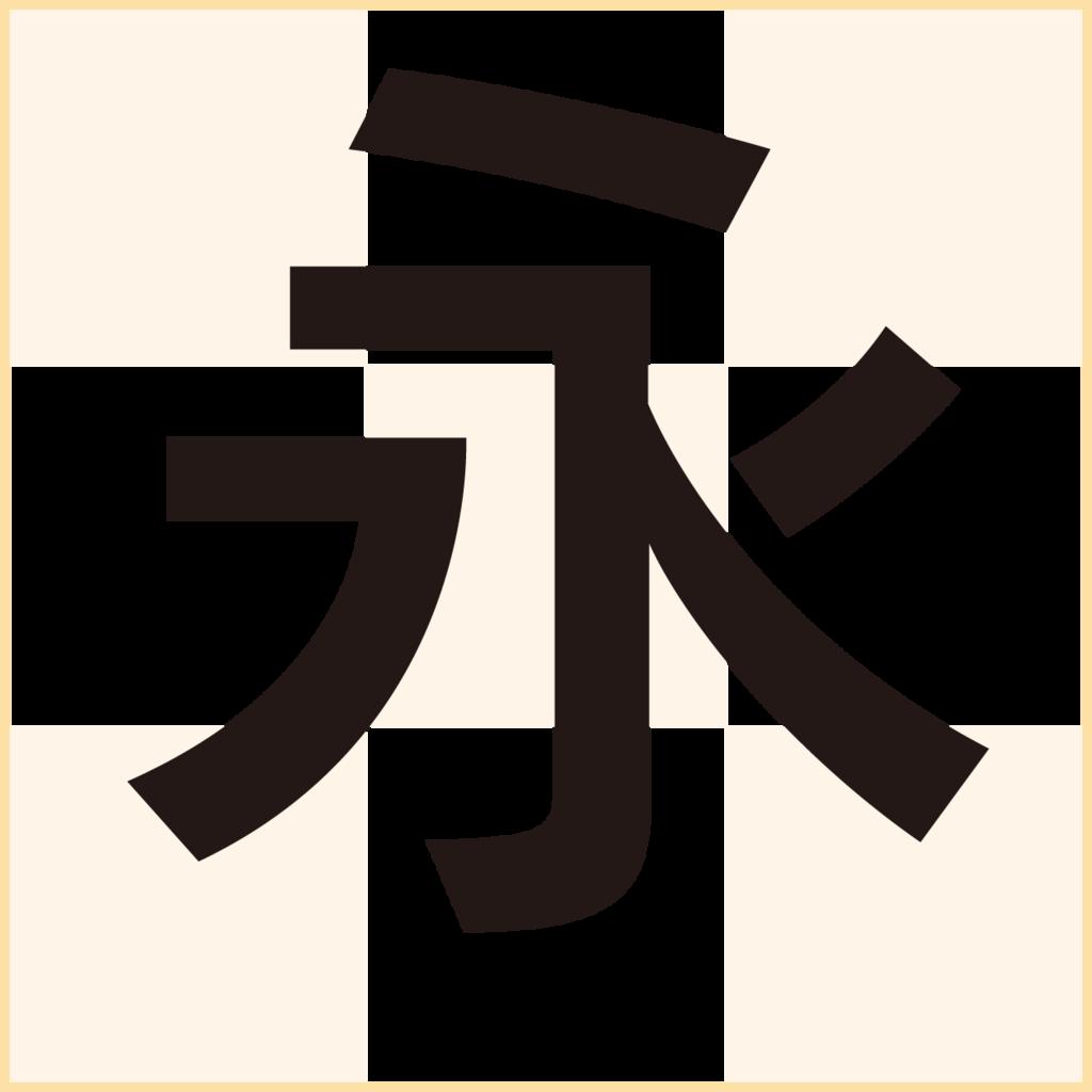 f:id:mojiru:20181012091835p:plain
