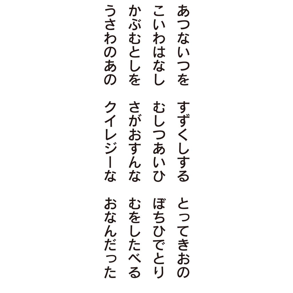 f:id:mojiru:20181012091853p:plain