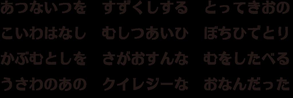 f:id:mojiru:20181012092904p:plain