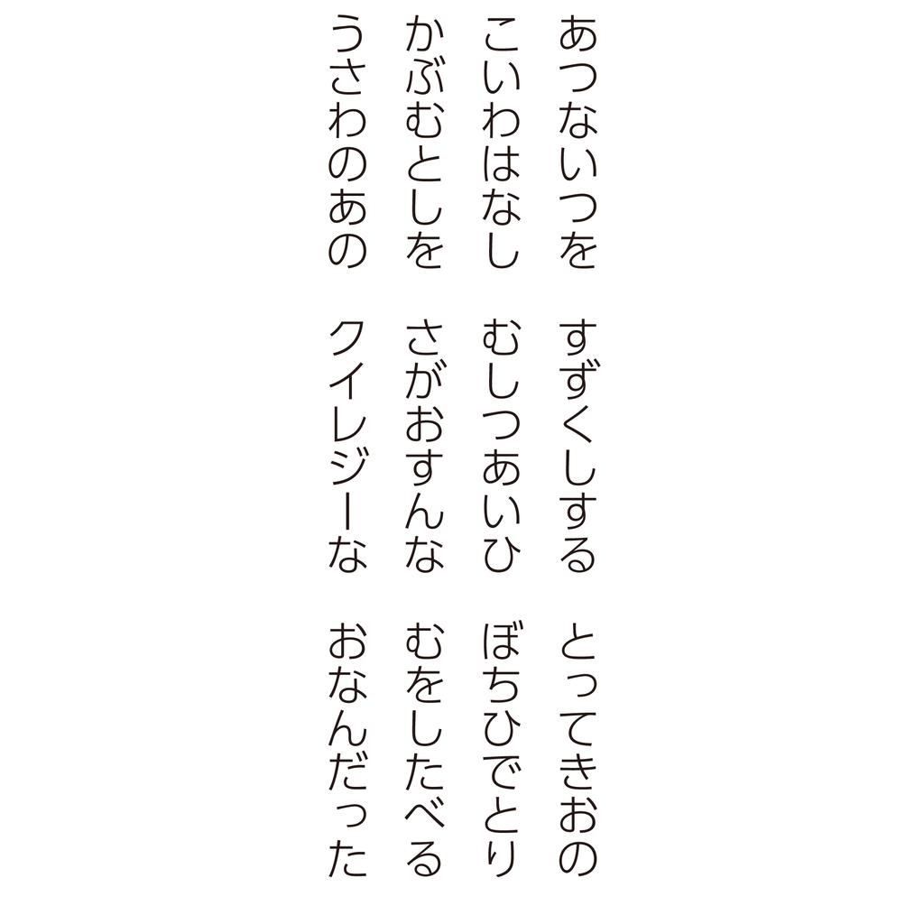 f:id:mojiru:20181012093951p:plain