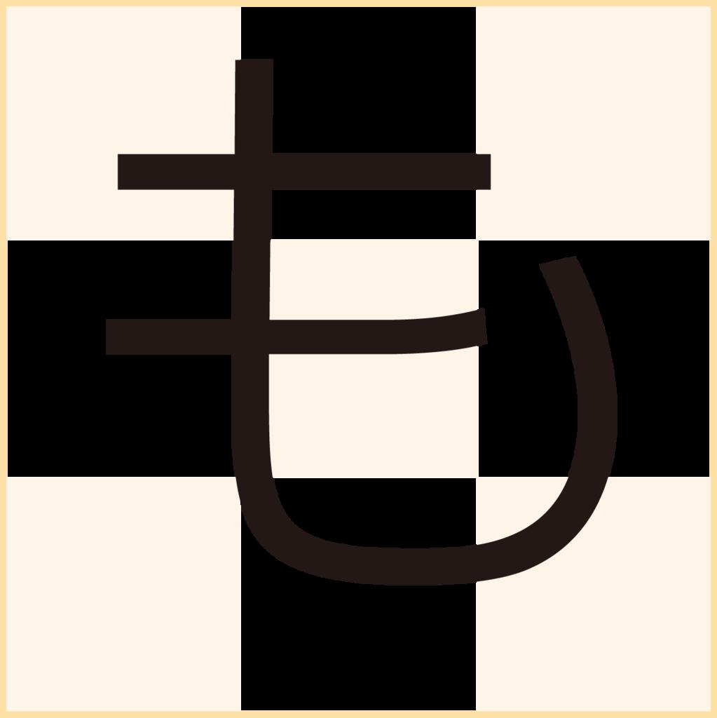 f:id:mojiru:20181012094021p:plain