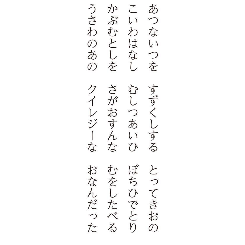f:id:mojiru:20181012095309p:plain