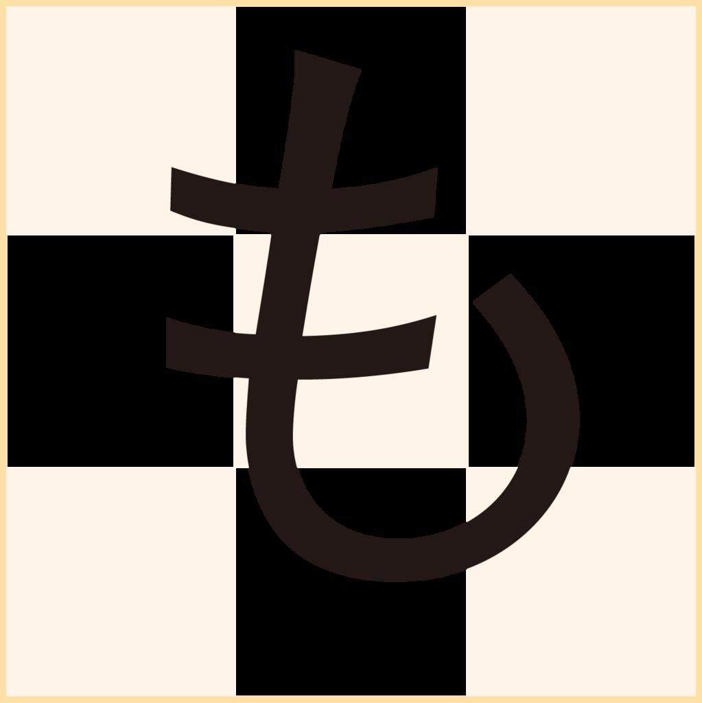 f:id:mojiru:20181012095857p:plain