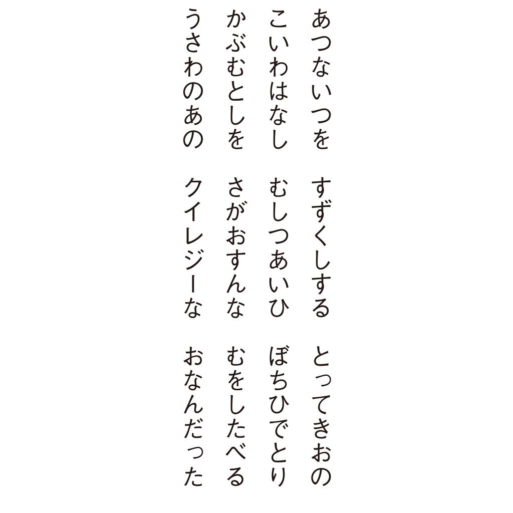 f:id:mojiru:20181012095922p:plain