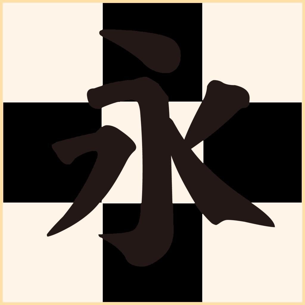 f:id:mojiru:20181016083329p:plain