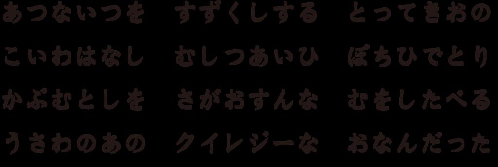 f:id:mojiru:20181016083337p:plain