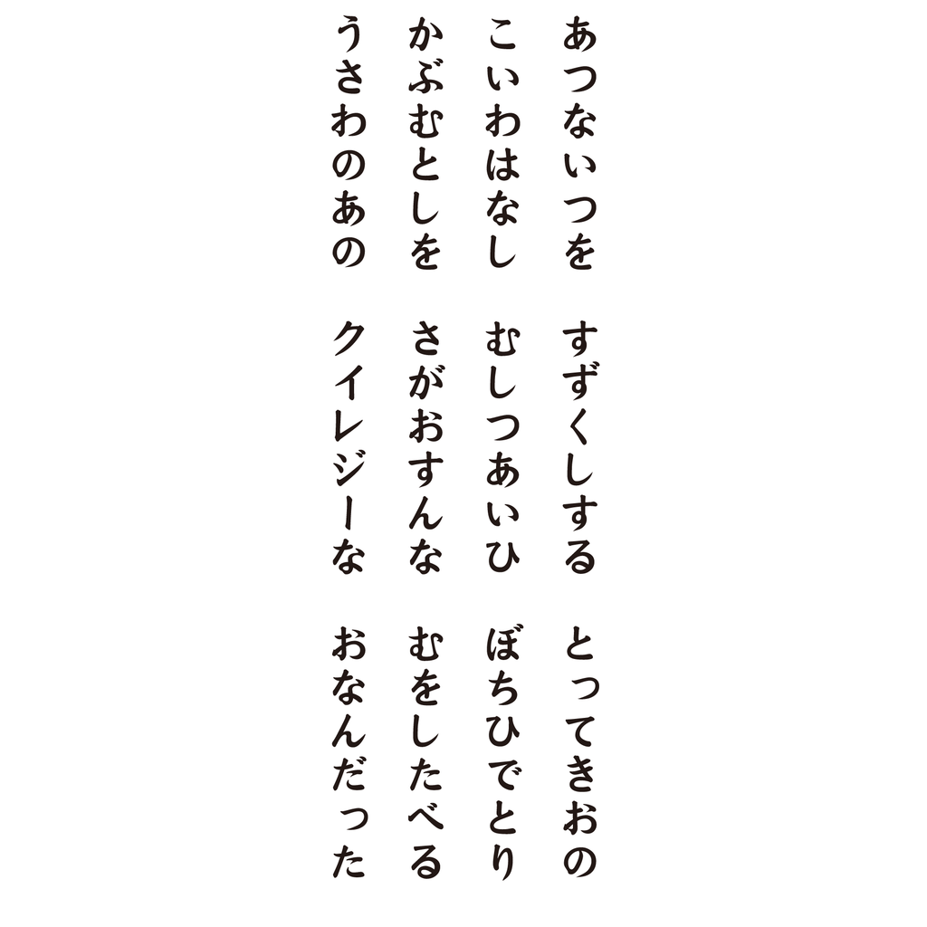 f:id:mojiru:20181016083340p:plain
